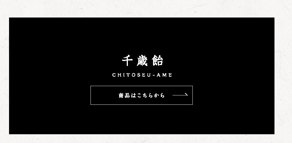 banner_chitose_half