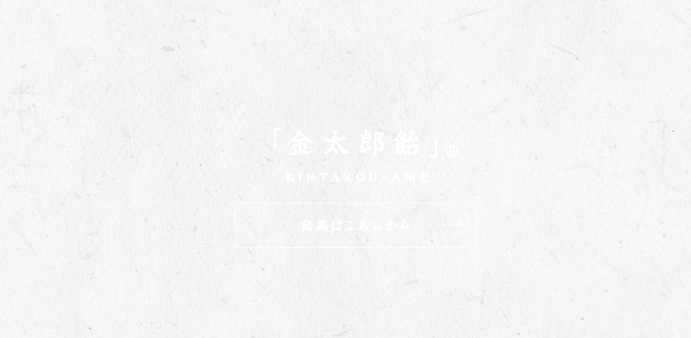 banner_kintaro_half